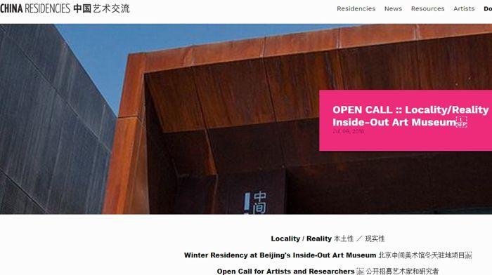 Winter Residency at Beijing's Inside-Out Art Museum 北京中间美术馆冬天驻地项目